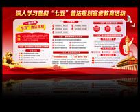 红色大气七五普法宣传栏
