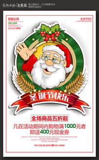 简约卡通圣诞节促销海报设计