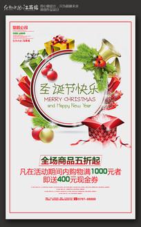 简约圣诞节促销海报设计