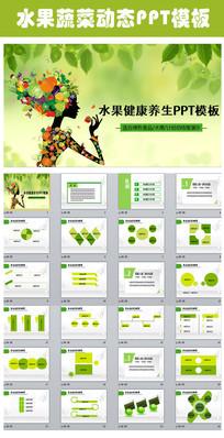 绿色清新健康养生水果蔬菜PPT