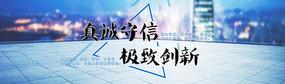 企业网站banner网页