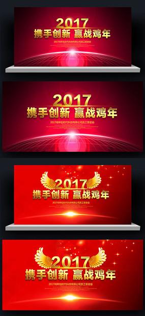 时尚2017鸡年酒会背景板