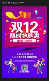 时尚双12促销海报