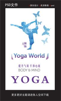 瑜伽招生海报设计