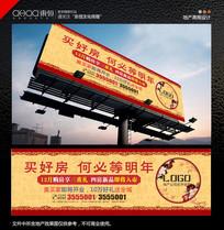 中国风窗花效果地产高炮设计