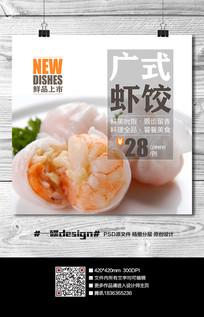 中式美食虾饺海报
