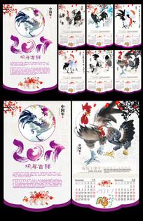 2017创意水彩手绘鸡年台历设计