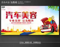 创意卡通汽车美容海报设计