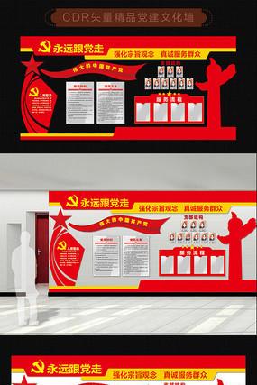 高档大气党建文化墙党员活动室形象墙