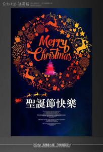 高端水彩圣诞节快乐海报设计模板