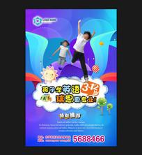 寒暑假学校幼儿园培训招生海报