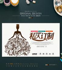 婚纱店婚纱定制宣传海报