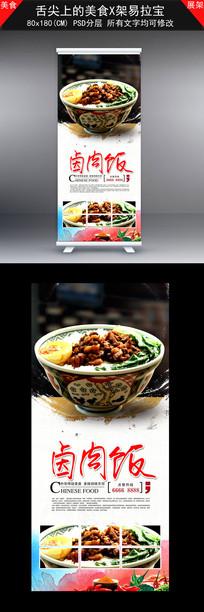 卤肉饭易拉宝展架