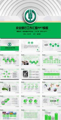 清新简约中国农业银行ppt模板