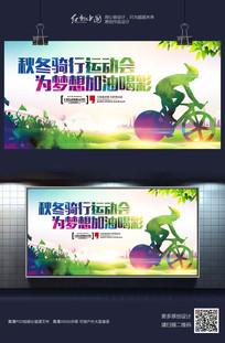 秋冬骑行运动会海报素材模板