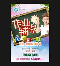 学校幼儿园辅导班招生海报