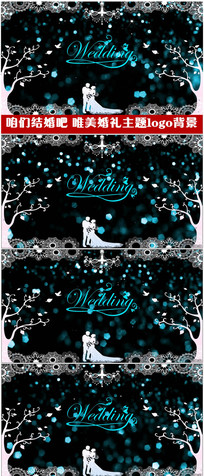 咱们结婚吧婚礼主题logo婚庆视频
