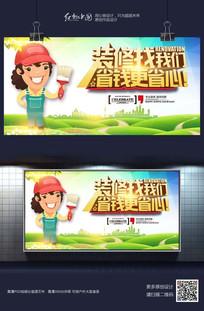 装修家装装修装饰公司宣传海报