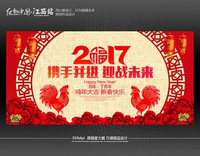 2017鸡年背景展板
