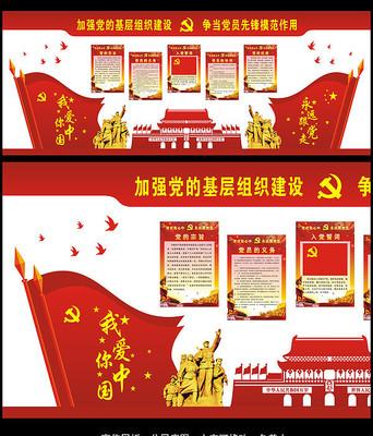 红色党建永远跟党走党员室文化墙效果图