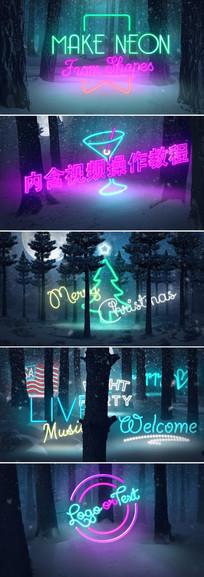 霓虹灯光芒logo文字特效片头模板