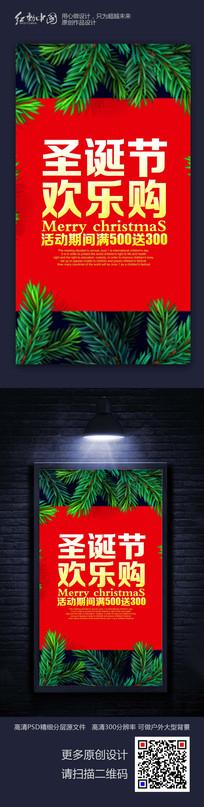 圣诞节欢乐购节日购物海报设计