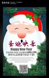 唯美圣诞节快乐圣诞节海报