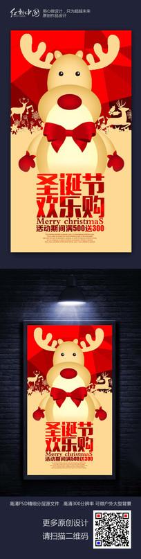温馨时尚圣诞节节日海报设计