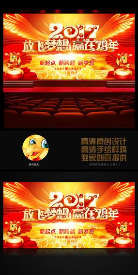 2017放飞梦想赢在鸡年晚会背景