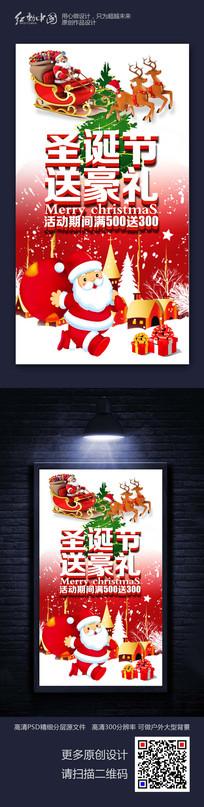 精美时尚圣诞节礼物创意海报设计