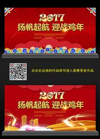 2017地产酒会背景展板
