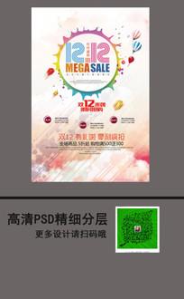 2017年双12打折促销海报