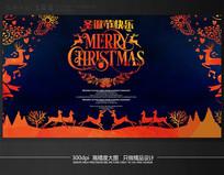 房地产圣诞节宣传海报模板