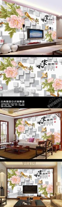 粉牡丹花鸟家和富贵立体方形3D中式背景墙