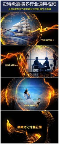 会声会影X6史诗震撼企业宣传年会通用视频模板