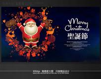 简约创意圣诞节宣传海报模板