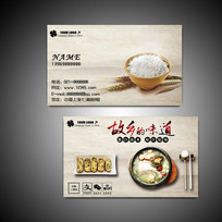 精品中式美食名片