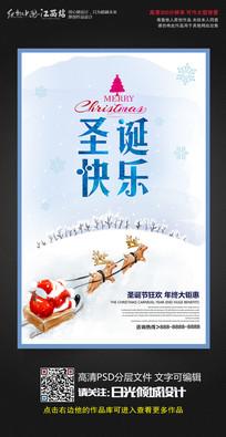 蓝色简约圣诞节促销海报