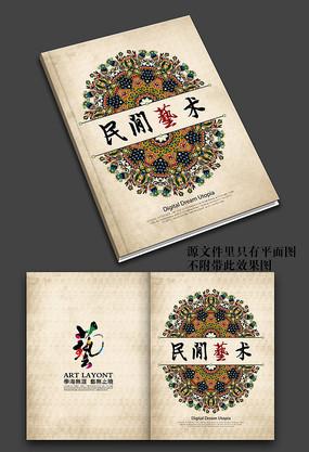 民间艺术画册封面
