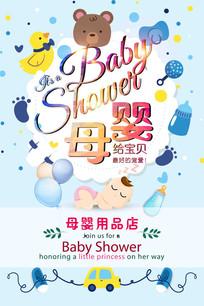 母婴用品店宣传海报