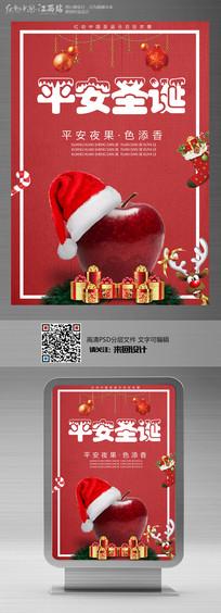 平安夜圣诞宣传促销海报