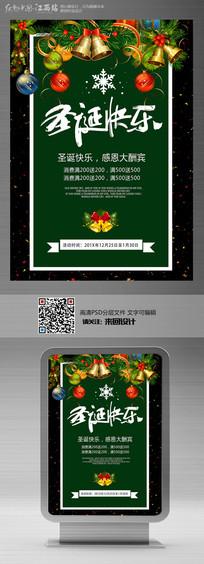圣诞节宣传海报设计