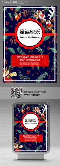 圣诞快乐海报设计