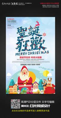 圣诞狂欢圣诞节促销海报
