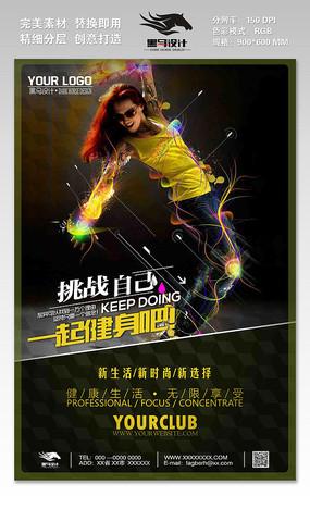炫舞劲爆质感健身海报模板设计