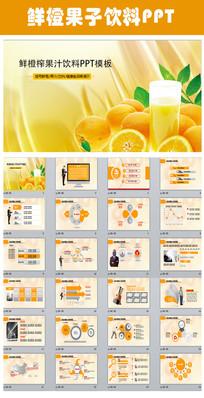 鲜橙榨果汁饮料健康食品PPT