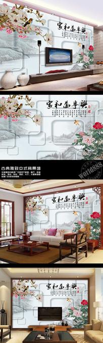 玉兰花鸟家和万事兴3D时尚中式背景墙