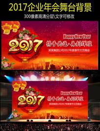 中国风2017年终会议背景板