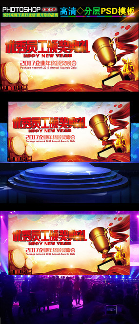 中国风水墨2017年颁奖典礼展板psd模板
