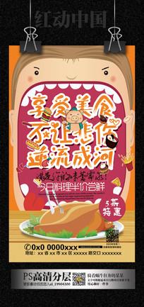 创意海报料理美食海报设计